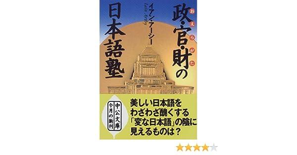 政・官・財(おえらがた)の日本語...