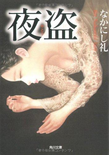 夜盗 (角川文庫)の詳細を見る