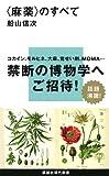 〈麻薬〉のすべて (講談社現代新書 2097)