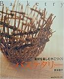 NHKおしゃれ工房 素材を楽しむかごづくりバスケタリー