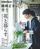 花と暮らす (NHK趣味どきっ!)