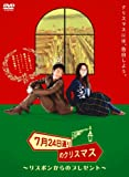 7月24日通りのクリスマス リスボンからのプレゼント[DVD]