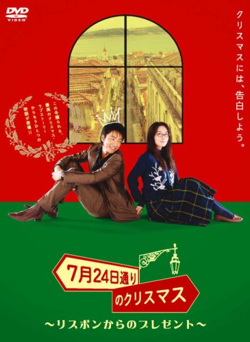 7月24日通りのクリスマス ~リスボンからのプレゼント~ [DVD]の詳細を見る