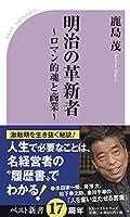 明治の革新者~ロマン的魂と商業~ (ベスト新書)