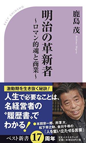 明治の革新者~ロマン的魂と商業~ / 鹿島 茂