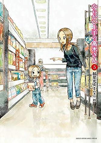 からかい上手の(元)高木さん (5) (ゲッサン少年サンデーコミックス)