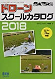 ロボコンマガジン 2018年 03 月号 [雑誌] 画像