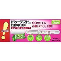 【第2類医薬品】ドゥーテスト・hCG 妊娠検査薬 2回用