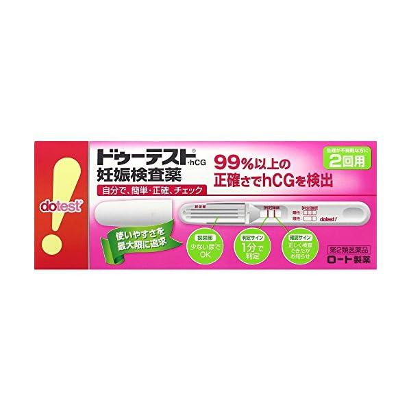 【第2類医薬品】ドゥーテスト・hCG 妊娠検査薬...の商品画像