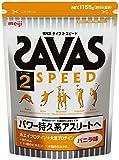明治 ザバス タイプ2 スピード バニラ味 【55食分】 1,155g