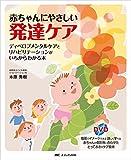 赤ちゃんにやさしい発達ケア: ディベロプメンタルケアとリハビリテーションがいちからわかる本
