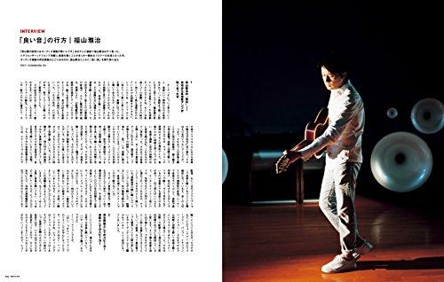 SWITCH Vol.36 No.1 特集:良い音の鳴る場所 福山雅治