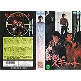 皆殺しのスキャット [VHS]