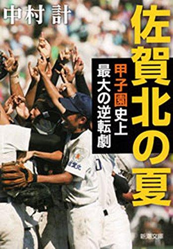 佐賀北の夏―甲子園史上最大の逆転劇―(新潮文庫)