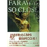 時の翼にのって―ファラウェイ・ソー・クロース!