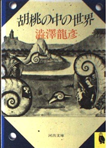 胡桃の中の世界 (河出文庫)の詳細を見る
