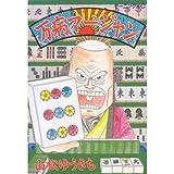 万病マージャン / 山松 ゆうきち のシリーズ情報を見る