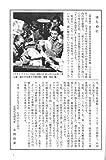 ひと目でわかる「GHQの日本人洗脳計画」の真実 画像
