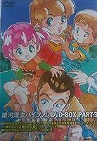 銀河漂流バイファム DVD-BOX 3