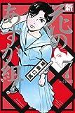 新・花のあすか組! 7巻 (FEEL COMICS)