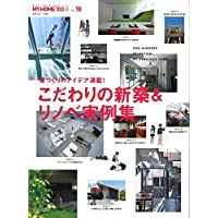 MY HOME 100選vol.18 (別冊住まいの設計)