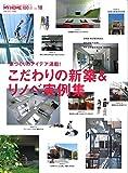 MY HOME 100選vol.18 (別冊住まいの設計) 画像
