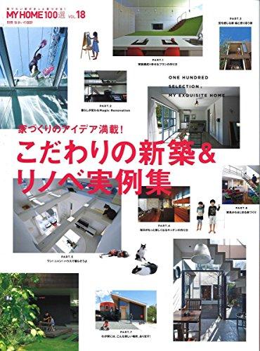 MY HOME 100選vol.18 (別冊住まいの設計)の詳細を見る