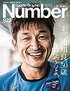 Number(ナンバー)922号 三浦知良、50歳 まだやるよ。 (Sports Graphic Number(スポーツ・グラフィック ナンバー))