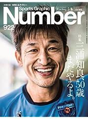 Number(ナンバー)922号 三浦知良、50歳 まだやるよ。