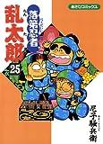 落第忍者乱太郎(25) (あさひコミックス)