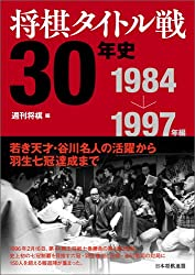 将棋タイトル戦30年史 1984~1997年編