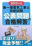 2012年版 第一種電気工事士技能試験公表問題の合格解答 (LICENCE BOOKS)