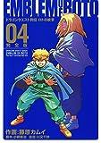 ドラゴンクエスト列伝 ロトの紋章 完全版 4巻 (デジタル版ヤングガンガンコミックスデラックス)