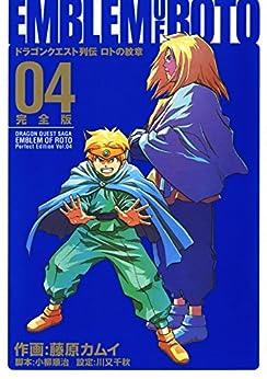 ドラゴンクエスト列伝 ロトの紋章 完全版 第01-04巻