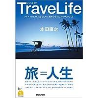 TraveLife クリエイティブに生きるために旅から学んだ35の大切なこと