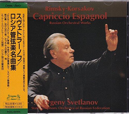 ロシア管弦楽名曲集