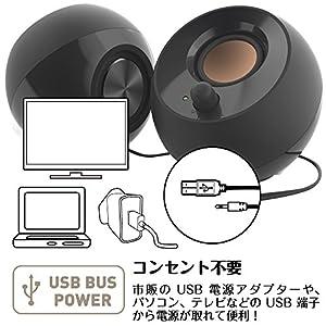 Creative Pebble ブラック USB電源採用アクティブ スピーカー 4.4W パワフル出力 45°上向きドライバー 重低音 パッシブ ドライバー SP-PBL-BK