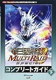 「真・三國無双 MULTI RAID Special コンプリートガイド 下」の画像