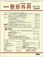 整形外科 2018年 08 月号 [雑誌]
