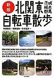 新版 北関東自転車散歩 茨城・栃木・群馬