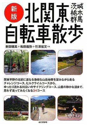 新版 北関東自転車散歩 茨城・栃木・群馬の詳細を見る