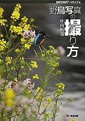 野鳥写真の撮り方 (BIRDER SPECIAL)