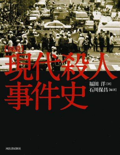 図説 現代殺人事件史 (ふくろうの本/日本の歴史)の詳細を見る