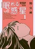 眠れる惑星(1) (サンデーGXコミックス)