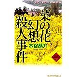 菜の花幻想殺人事件 (ジョイ・ノベルス)
