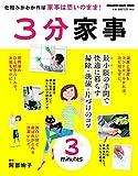 3分家事 (マガジンハウスムック)