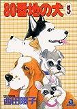80番地の犬 5 (あおばコミックス)