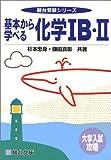 基本から学べる化学IB・II―大学入試攻略 (駿台受験シリーズ)