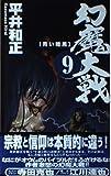 幻魔大戦〈9〉青い暗黒 (ASPECT NOVELS)