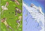 市川春子作品集全巻セット コミック 1-2巻セット